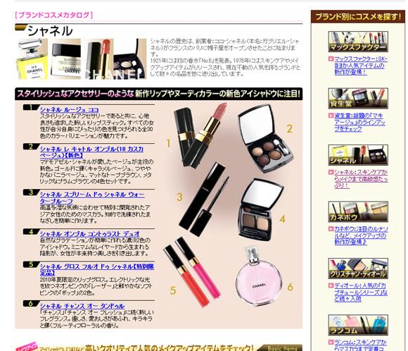 シャネルの香水 楽天サイト