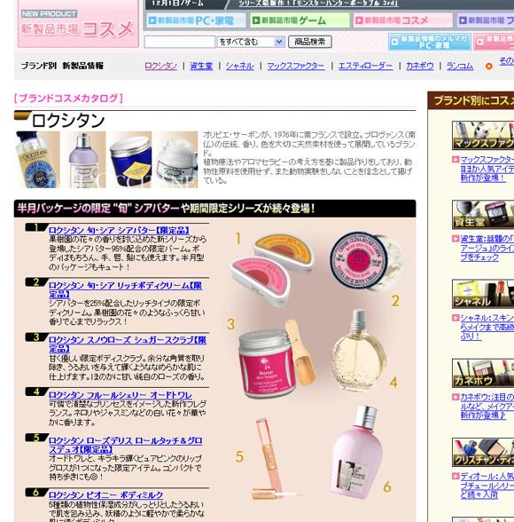 ロクシタンの香水 楽天サイト