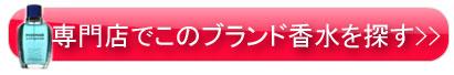 海外ブランド香水を専門店で購入